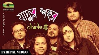 Jadur Shohor By Chirkutt | Album Jadur Shohor | Official lyrical Video