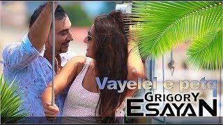 Grigory Esayan //Vayelel e petq //Григорий Есаян Official Music Video 2015
