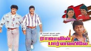 Rajavin Parvaiyile 1995 | ராஜாவின் பார்வையிலே | Tamil FULL Movie | Vijay, Ajith, Indraja | HD