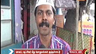 Tirupur Captain tv  collector  govindraj sexxx  AMMA flex banner