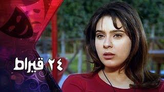 التمثيلية التليفزيونية ״24 قيراط״ ׀ هالة فاخر – نورهان