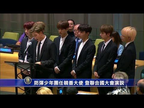 防弹少年团任亲善大使 登联合国大会演说