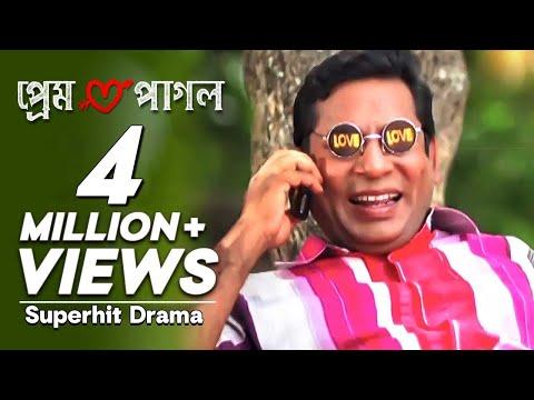 Prem Pagol | Bangla Single Drama | Mosharraf Karim | Bidya Sinha Saha Mim | Mitu