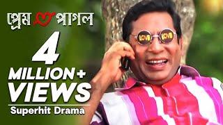 Prem Pagol | Bangla Natok | Mosharraf Karim | Bidya Sinha Saha Mim | Mitu