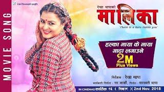 MAALEEKAA Official Song - HALKA MAYA KE MAYA | New Movie Song-2018 | Rekha Thapa/ Kamala Oli