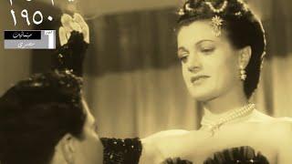 فيلم الهام ١٩٥٠ مارى كوينى يحى شاهين جلال حرب سليمان نجيب على سينماتيك مصرى
