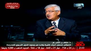 د.ماهر الضبع: الاهالي تتحمل أعباء كثيرة ولابد من وجود الدور التربوي للمدرسة
