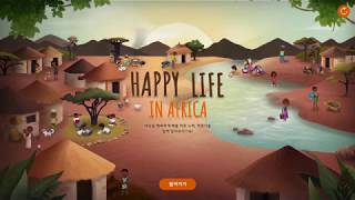 Happy Life in Africa Promotion Video (Appropriate Technology)