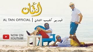 شياب - التان (فيديو كليب حصري) | 2015