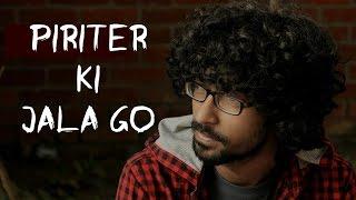 Piriter KI Jala Go (Cover)  || Jajabor Rasel || Jajabox || Jilapi Studio ||