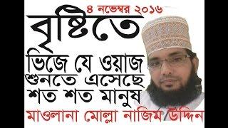bangla waz 2016 molla nazim Uddin
