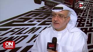 On screen - لقاء مع مسعود أمرالله آل علي مدير مهرجان دبي السينمائي