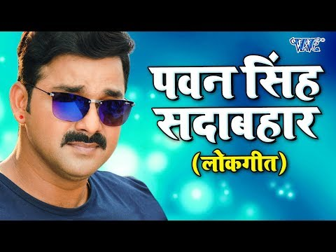 Xxx Mp4 Pawan Singh का सदाबहार सुपरहिट गाना Superhit Bhojpuri Hit Songs 2018 Video Jukebox 3gp Sex