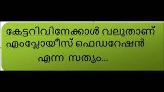 Malayalam election song 2017