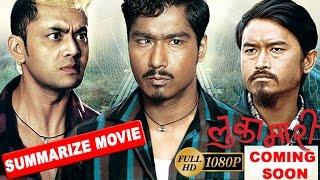 New Movie | LUKAMARI | लुकामारी | Summarized Movie | Full HD
