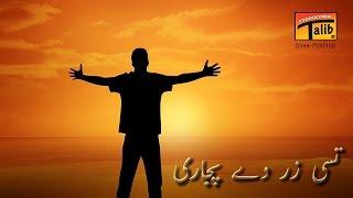 Talib Hussain Dard | Vol-144 | ( اسی لج دے مہاری )