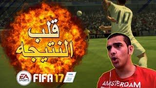 FIFA 17 | اول قيم لي !! - واقوى قلبة نتيجه