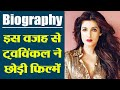 Twinkle Khanna Biography: Here's why Twinkle left Bollywood after marrying Akshay Kumar | FilmiBeat