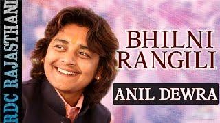 Bhilni Rangili - Shivji Bhajan | Anil Dewra Live 2016 | VIDEO Song | Rajasthani Live Bhajan Raithal
