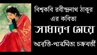 Bangla Kobita   সাধারণ মেয়ে   রবীন্দ্রনাথ ঠাকুর   Sadharan Meye   Rabindranath Tagore   Paromita