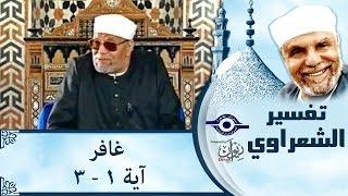الشيخ الشعراوي | تفسير سورة غافر، (آية ١-٣)