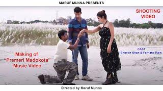 Shovon Khan & Farhana Rain Shooting Time Directed by Maruf Munna