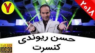 Hasan Reyvandi - Concert 2018 | حسن ریوندی - کنسرت 2018 - روزنامه خوانی در توالت