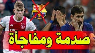 عاجل صدمة ومفاجأة لعشاق برشلونة | عرض من الصين لنجم ريال مدريد | مورينيو يريد لاعب عربي