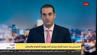 نافذة على مصر مع اسامة جاويش حلقة 21-11-2017