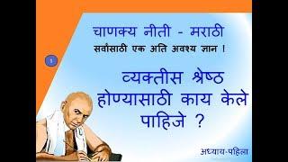 चाणक्य नीती - मराठी : अध्याय पहिला  Chanakya Niti Chapter1 in Marathi