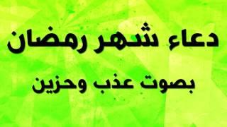 دعاء شهر رمضان المبارك بصوت جميل
