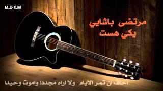 مرتضى باشايي  ( يكي هست ) مترجمة للعربية Morteza Pashaei - Yeki Hast - Arabic sub