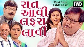 Raat Aavi Lafda Lavi  - Superhit Gujarati Natak 2016 - Suspense Natak - Arvind Vekaria, Homi Wadia,