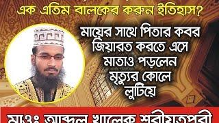 বিশ্ব বিখ্যাত এতিম বালকের করুণ ইতিহাস।কান্নার ওয়াজ New Bangla Islamic waz By abdul Khalek Soriotpuri