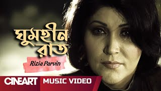 Ghoomhin Raat by Rizia Parveen [HD] Official Music Video