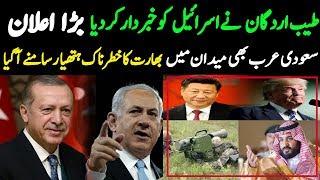 ALIF NAMA Latest Headlines |Tayyab Ardugon Big Announcement, Pakistan, India, america