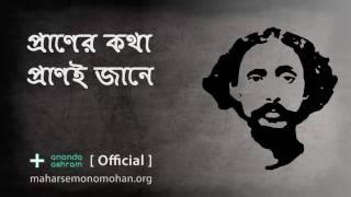 প্রাণের কথা প্রাণই জানে | Official | Moloya Song | Ananda Ashram