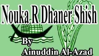 Nauka ar Dhaner shish | Ainuddin Al-Azad