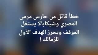 اهداف مباراة الزمالك والمصرى 1-0 اليوم 24/4/2017 [الدوري المصري 2017] هدف كوميدى ومجنون من شيكابلا