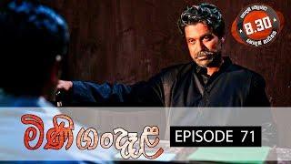 Minigandela   Episode 71   Sirasa TV 17 th September 2018 [HD]