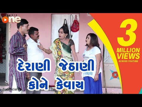 Xxx Mp4 Derani Jethani Kone Kevay Gujarati Comedy 2019 One Media 3gp Sex