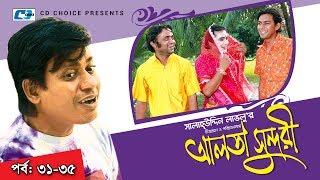 Alta Sundori | Episode 31-35 | Bangla Comedy Natok | Chonchol Chowdhury | Shamim Zaman | Shorna