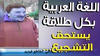 اللغة العربية بكل طلاقة...يستحق التشجيع...