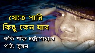 Jete Pari Kintu Keno Jabo (যেতে পারি কিন্তু কেন যাব) | Shakti Chattopadhyay | Imon