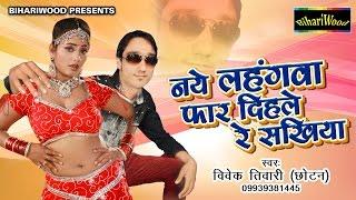 नये लहगवा फार दिलहे रे # Naya Lahenga Faar Dihle Re # Vivek Tiwari # Bhojpuri New Hot Song 2017