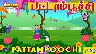 Pattaam Poochi   Tamil Kids Rhymes   Kids Songs Tamil  
