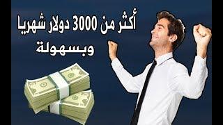 شباب العرب أصبحوا يربحون أكثر من 3000 دولار شهريا بهذه الطريقة السهلة وبالدليل وأنتم نائمون !ستفاجئك
