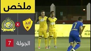 ملخص مباراة أحد ضد النصر من الجولة السابعة في الدوري السعودي للمحترفين