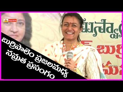 Maheshbabu Wife Namratha Speech About Adopted Village Burripalem