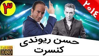 تقلید صدای شادمهر عقیلی توسط حسن ریوندی و کل کل خنده دار با حسینی